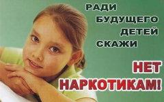 В России появились программы антинаркотического воспитания подростков