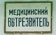 Депутаты Госдумы предлагают вернуть вытрезвители
